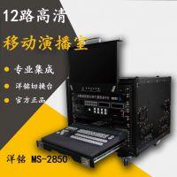 天影视通厂家直销洋铭TS-2850高标清8路集成移动箱载演播室