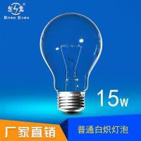 厂家直销白炽灯泡15W普通照明泡工程专用E27螺口