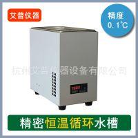 APS-5A精密恒温循环水槽恒温水浴锅恒温循环水箱实验室厂家直销