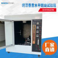 电线电缆燃烧试验机阻燃性能试验箱材料燃烧测试机