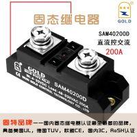 无锡固特厂家直供工业级直流控交流固态继电器SAM40200D