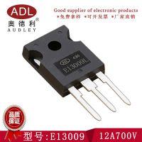 奥德利 高压 开关三极管 E13009 12A700V TO-247 进口芯片 厂家