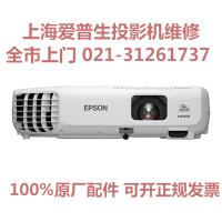 静安区【EPSON】投影仪售后维修中心 爱普生投影机闪屏维修 上门服务