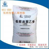中海南联供应批发LDPE 低密度聚乙烯951-000膜料