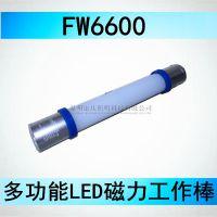 LED工作棒FW6600 海洋王正品 磁力吸附 泛光照明