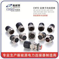 柯耐特CNTO系列电连接器 2-55芯金属圆形信号防水航空插头