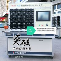 电能表外置重合闸检测设备 外置断路器检测设备
