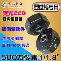 华谷动力WP-MS500M USB2.0显微镜相机显微镜摄像头500万像素 彩色黑白可选