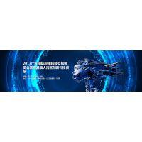 """""""VR科普教育""""亮相广东国际应用科技博览会"""