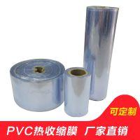 工厂直销 PVC热收缩膜环保收缩袋吹塑膜 定制透明塑料封口包装膜