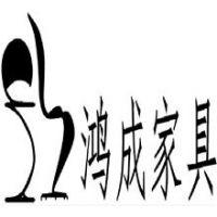 广州鸿成家具有限公司