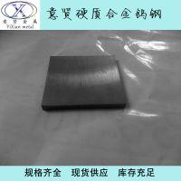 W05台湾春保锯齿用 WF04硬质合金板钨钢棒 可按要求加工 批发价