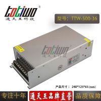 通天王 36V500W(13.89A)电源变压器 集中供电监控LED电源