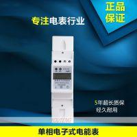 2P导轨液晶电表 高精度电能表 单相透明电表箱 空气开关组合套装