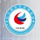 第十四届中国(满洲里)北方国际科技博览会