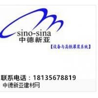 福建中德新亚建筑材料有限公司