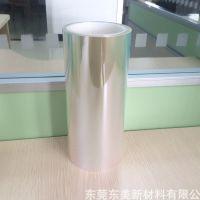 厂家直销定做尺寸PET硅胶保护膜 防静电保护膜,免费拿样