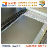 批发船舶用白铜板 耐腐蚀C7521白铜板厂家