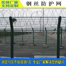 茂名监管局围墙围网定做 肇庆机场护栏网 部队防护网厂家