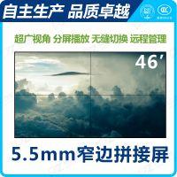 磐众智能液晶拼接屏46寸5.5mm拼接电视墙高清工业监控大屏幕