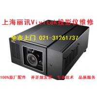 上海Vivitek投影机售后站维修电话全市上门维修