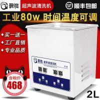 歌能电子行业超声波清洗机家用机一体式G-010S不锈钢单槽机