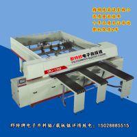 电子开料锯 精密裁板锯 木工裁板锯
