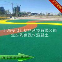 直销新疆彩色透水地坪胶结剂,阿图什生态透水混凝土做法施工价格
