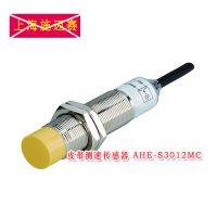 皮带测速传感器 AHE-S3012MC