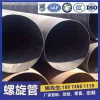 湖南长沙螺旋管厂家供应 应用自来水管道用螺旋钢管