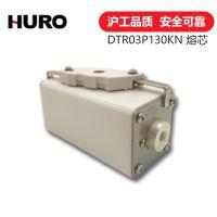 HURO/上海沪工 厂家直销高压直流快速熔断器DTR03P130KN机车用直流快速熔断器