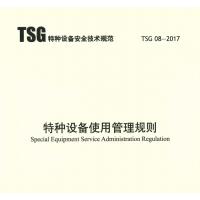 TSG 08-2017 特种设备使用管理规则 正版TSG标准供应