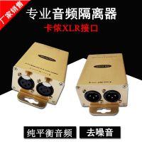 欧凯讯MB-XLISO卡侬音频隔离器 专业音频信号抗干扰器 消除调音台音响电流声纯平衡音频