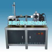 上海衡翼厂家直销紧固件防松振动试验机