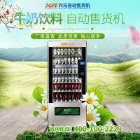 兴元饮料食品自动售货机 饮料综合自动售货机 60种产品 厂家直销 无人售卖机