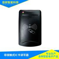SIM读卡器 USB高频读写器非接触式IC卡发卡设备CPU银行卡