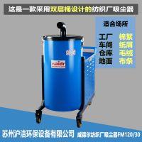 江阴市纺织厂吸尘器 威德尔FM120-30 车间吸棉絮专用工业吸尘器价格