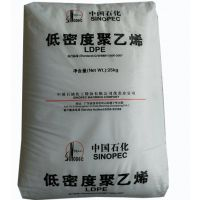 LDPE 茂名石化 2520D膜料 包装膜 农膜 热收缩包装膜 层压膜