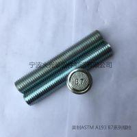 厂家供应美标ASTM A193 B7镀锌双头螺丝