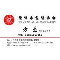 2017第十二届中国太湖国际包装印刷展