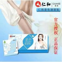仁和泉色调理贴北京代理私护妇科经期不调滋养修复去异味五盒一疗程18531615102(同微信)可代理