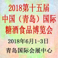 2018中国(青岛)糖酒食品博览会