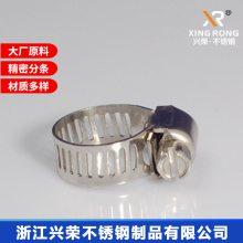 供应优质不锈钢抱箍XR-HH_hose hoops_兴荣,您的捆扎方案专家