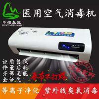 衡水华茂森耀品牌hmb-400医用空气消毒机等离子净化器厂家直销