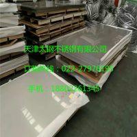309S不锈钢板耐热板|309S不锈钢板耐热板|309S不锈钢板耐热板|天津太钢现货表