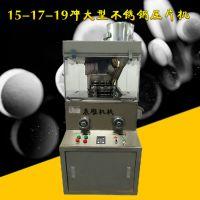 晨雕15-17-19冲大型不锈钢压片机旋转式压片机整套设备型号齐全