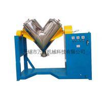 供应无锡万超V型混合机混料机对流混合机品质保障