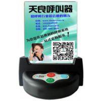 北京天良餐厅咖啡厅洗浴足疗智能无线呼叫系统亚克力板呼叫分机