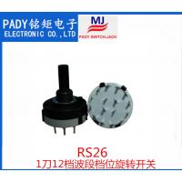 厂家直销RS26防水旋钮线上调光开关旋转编码器开关SR26