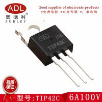 奥德利 TIP42C 音频功放配对 100V6A TO-220 PNP 进口芯片 厂家